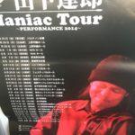山下達郎 Maniac Tour 2014 マニアックとは