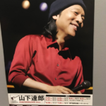 『大阪フェスティバルホール山下達郎コンサート』で感じた永遠という世界