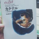 カクテルっていう本は狂っているが本物だ